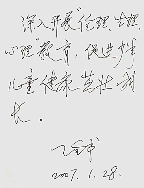 王书题词_副本.jpg